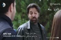تیزر قسمت 28 سریال عشق تجملاتی Afili Aşk با زیرنویس فارسی