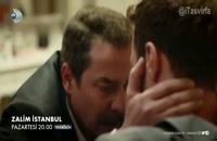 دانلود قسمت 26 سریال ترکی Zalim istanbul استانبول ظالم با زیرنویس فارسی
