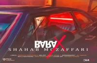 دانلود آهنگ جدید برعکس از شهاب مظفری