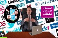 مراقبت های قبل و بعد از تبلیغات در شبکه های اجتماعی