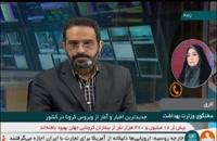 آخرین آمار کرونا در  1399/6/13در ایران