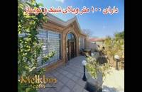 500 متر باغ ویلای مشجر در مهرچین ملارد