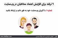 9 ترفند افزایش اعتماد مخاطبان در سایت | آموزش بازاریابی اینترنتی