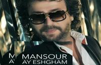 ترانه ای عشقم منصور