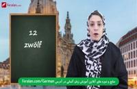 آموزش تمام اعداد آلمانی با تلفظ صوتی و فارسی، از 0 تا 20