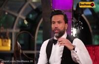 دانلود مسابقه شب های مافیا  3 قسمت سوم