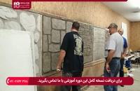 آموزش ساخت سنگ آتیک بتنی در طرح های مختلف