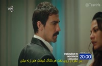 دانلود قسمت 3 سریال ترکی Doğduğun Ev Kaderindir خانه تو سرنوشت توست با زیرنویس فارسی