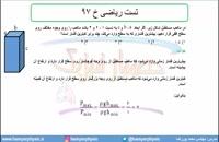 جلسه 84 فیزیک دهم - فشار در شارهها 16 و تست ریاضی خ 97 - مدرس محمد پوررضا