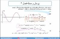 جلسه 143 فیزیک دوازدهم - نوسانگر هماهنگ ساده 6 - مدرس محمد پوررضا