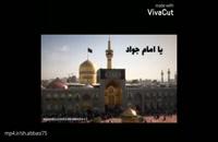 دانلود کلیپ برای شهادت امام جواد
