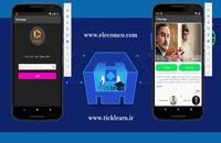 دمو - آموزش ساخت اپلیکیشن اندروید فیلیمو | سایت برنامه نویسی اندروید الکامکو
