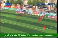 خلاصه بازی فوتبال مس رفسنجان - پرسپولیس