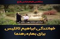خوانندگی بسیار جالب ابراهیم تاتلیس برای بهاره رهنما در فیلم ایکس لارج +دانلود کامل فیلم