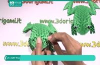 نحوه ی ساخت اوریگامی متحرک و سه بعدی قورباغه