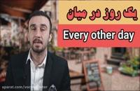 آموزش زبان انگلیسی|یک روز درمیان + هر چندساعت یکبار