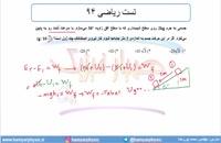 جلسه 143 فیزیک دهم - کار و انرژی درونی 5 و تست ریاضی 94 - مدرس محمد پوررضا