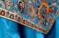 سرویس رومیزی ترمه مدل شاه پسند | فروشگاه اینترنتی ترمه سرمه