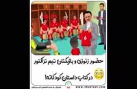 کتاب اختصاصی فوتبالی فرزند شما در تیم ملی
