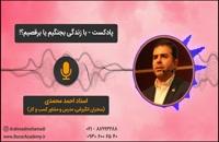 استاد احمد محمدی - با زندگی بجنگیم یا برقصیم؟!