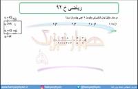 جلسه 119 فیزیک یازدهم - توان الکتریکی 5  و  تست ریاضی خ 92 - مدرس محمد پوررضا
