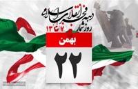 کلیپ در مورد 22 بهمن