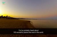 مستند 100 + 1 مکان شگفتانگیز جهان