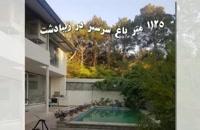 خرید و فروش باغ و ویلا در زیبادشت