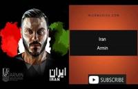 دانلود آهنگ آرمین به نام ایران