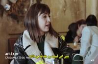 دانلودقسمت 27  سریال عشق تجملاتی Afili Aşk با زیرنویس فارسی