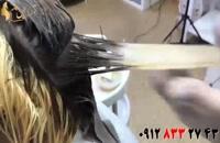 فیلم آموزش هایلایت مو با ریشه تیره + فرمولاسیون رنگ مو