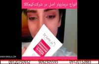 درمارولر اصل | 09120132883 | خرید بهترین ابزار مراقبت از پوست | از بین بردن جوش صورت | لک های پوستی