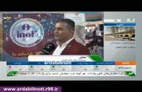 صحبت های مدیر عامل شرکت که به صورت زنده در شبکه ایران کالا پخش شد _ اردبیل آینوتی در ایران کالا