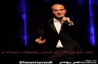 رقص دهه شصتی حسن ریوندی!