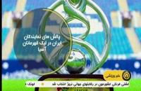 چالش های نمایندگان ایران