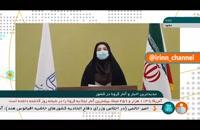 جدیدترین آمار کرونا در ایران - ۱۶ بهمن