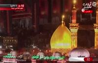 مراسم تعویض پرچم حرم امام حسین و حضرت ابوالفضل و حال و هوای کربلا