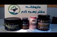انواع ال گلوتامین بدنسازی
