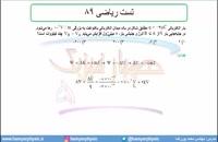 جلسه 58 فیزیک یازدهم - پتانسیل الکتریکی 6 و تست ریاضی 89 - مدرس محمد پوررضا