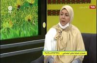 دکتر زیبا ایرانی برنامه روزخوش