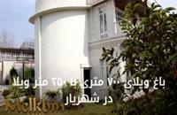 700 متر باغ ویلای مشجر و بسیار زیبا با 250 متر ویلا در شهریار