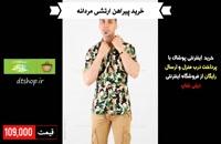 خرید پیراهن مردانه ارتشی 3581 با پرداخت درب منزل از دیتی شاپ