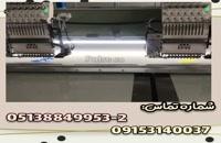 فروش دستگاه گلدوزی کامپیوتری دو کله خارجی