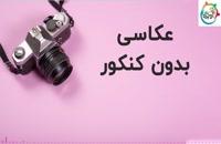 عکاسی بدون کنکور