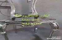 اموزش دستگاه ابکاری فانتاکروم09385324434پودر مخمل/دستگاه مخمل پاش