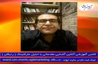 معرفی کلاس آموزشی آنلاین  آشنایی مقدماتی با اجایل مارکتینگ ( بازاریابی چابک )