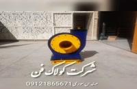 فن سانتریفیوژصنعتی پشت بامی09121865671