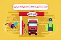 فاصله گذاری اجتماعی در حمل و نقل مواد غذایی