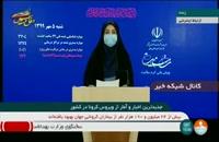 جدیدترین آمار کرونا در ایران (99/7/5)