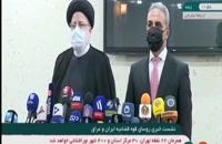 نشست خبری روسای قوه قضاییه - ایران و عراق